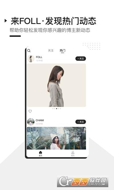 foll app 0.1 安卓版