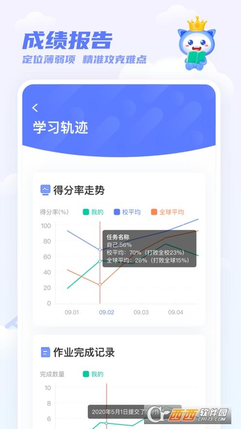 天学网学生app苹果版 5.3.3
