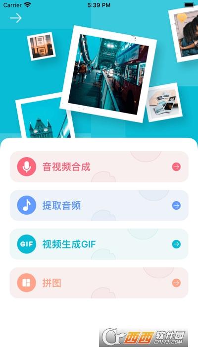 歆趣app 1.0 苹果版