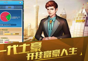 放置地产商手游_放置地产商游戏下载_所有版本