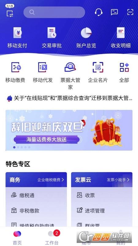 招商银行企业银行app 5.6.9 安卓版