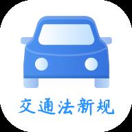 交通法新规