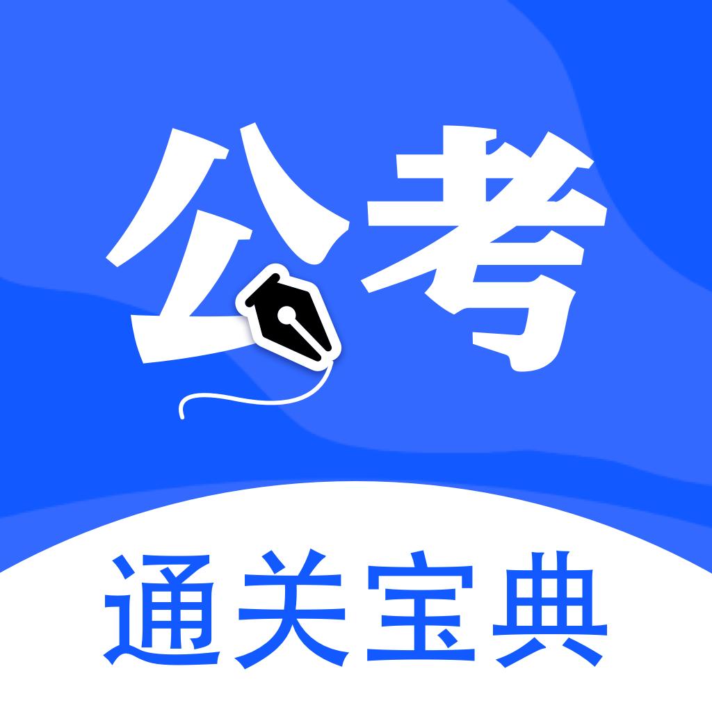 航慕省考国考v1.05 安卓版