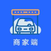 蚂蚁停车商家端v1.0安卓版