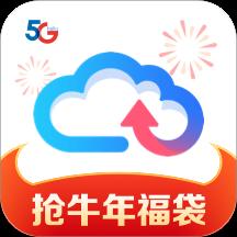 天翼云盘app最新版