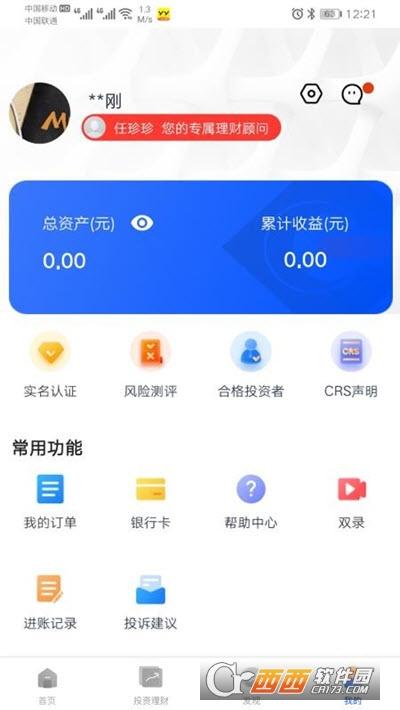 中�\信托 v1.1.0 安卓版