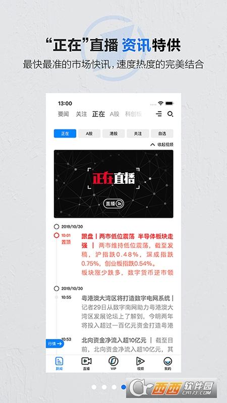 第一财经app最新版 13.6.0安卓版