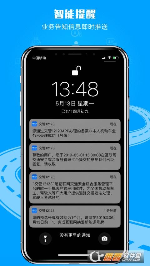 交管12123app 2.6.8 官方安卓版