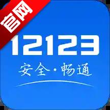 交管12123app2.6.8 官方安卓版