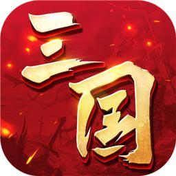 三国连环战九游版v24 最新版