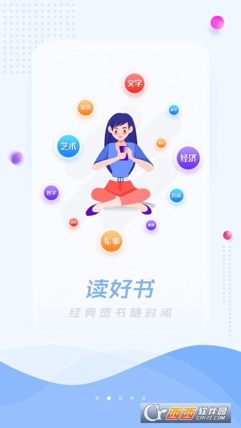 超星移动图书馆app v7.1.7 官方安卓版