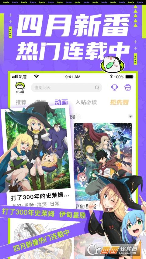 爱奇艺叭哒app 4.1.1 安卓版