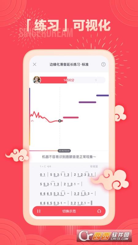 歌者盟K歌版app 1.0.1 安卓版