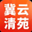 冀云清苑app
