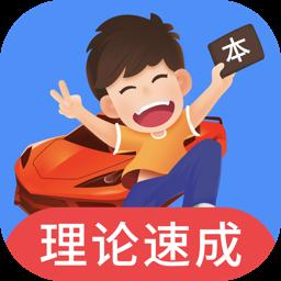 车轮驾考通appV8.2.6 安卓版