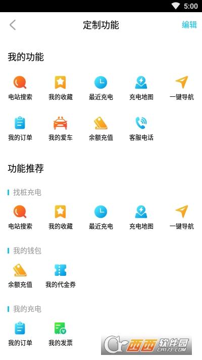 �S��充� v1.0.0 安卓版