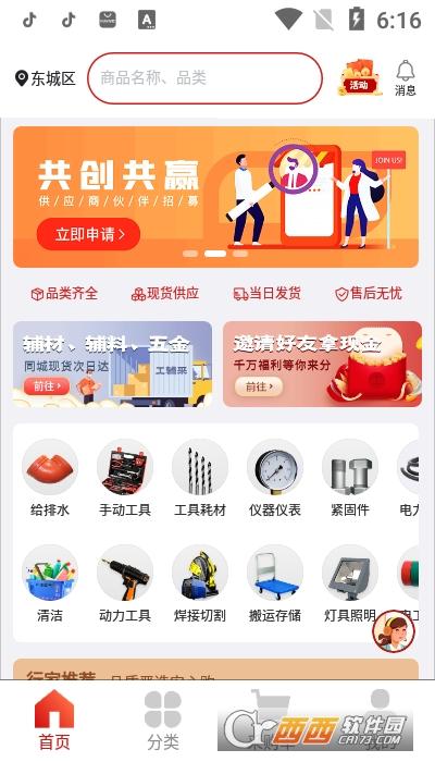 工�o采app 1.0.8安卓版