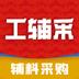 工�o采app1.0.8安卓版