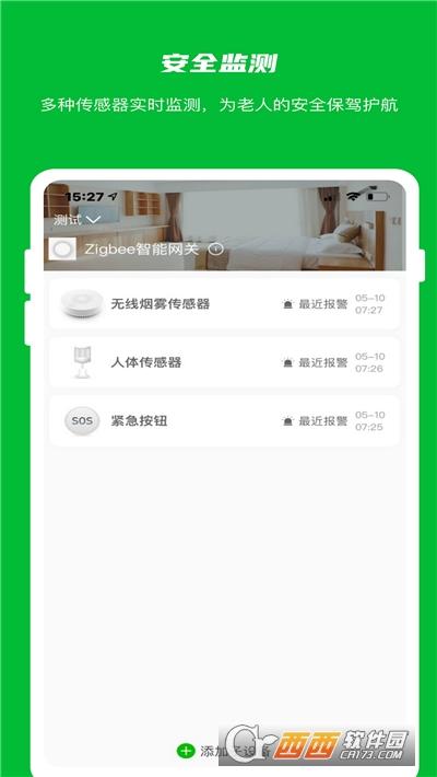 慧年�B老 v1.2.2安卓版