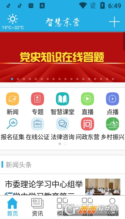 智慧� �I官方app 2.0.2安卓版