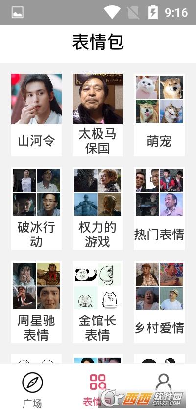 表情制作器 V1.9.4安卓版