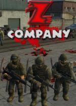 丧尸公司Z-Company免安装硬盘版
