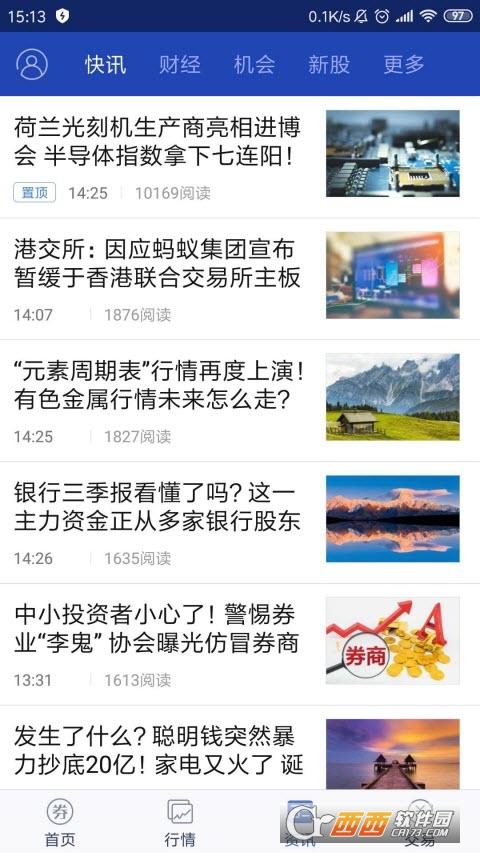 中天证券大智慧手机交易软件 3.14 官方版