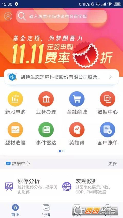 中天证券大智慧手机交易软件