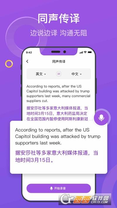 蘑菇翻译app 1.0 苹果版