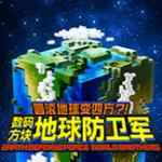 数码方块地球防卫军联机补丁绿色版