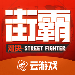 街霸云游戏V3.9.0.992194 安卓版