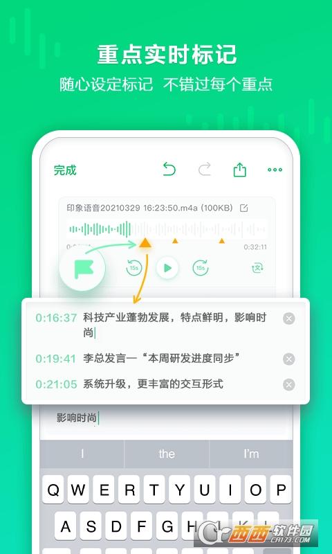 印象录音机 1.0.0