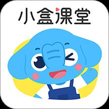 小盒课堂app 5.6.22 安卓版