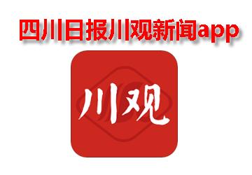 川观新闻app下载_四川日报川观新闻app_川观新闻手机版