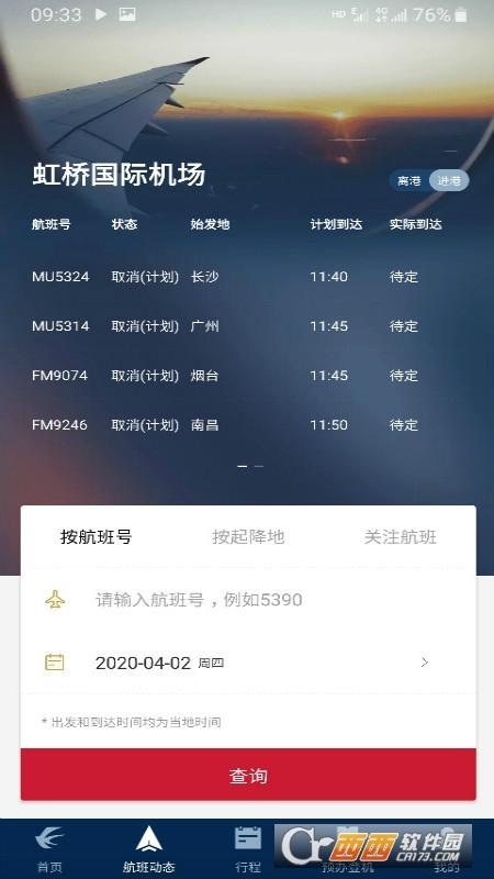 东方航空app v9.2.1官方安卓版