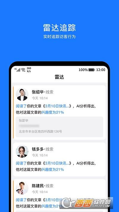 犀点app 1.0.2安卓版