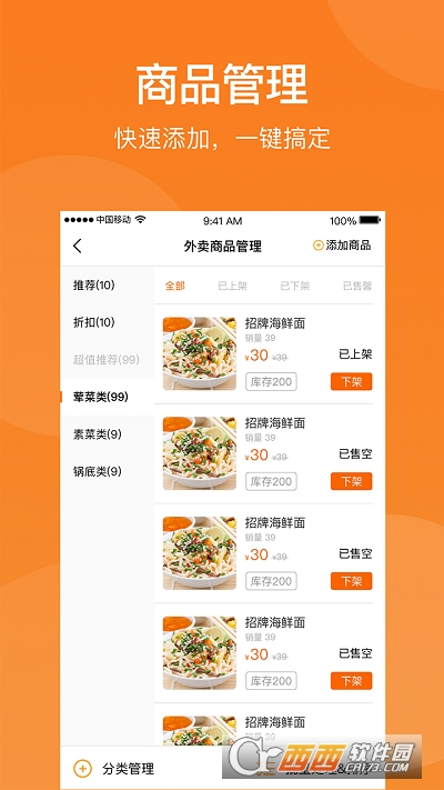 美价云店app 1.0.1安卓版