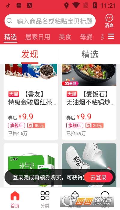 柠萌儿app 1.3.1安卓版