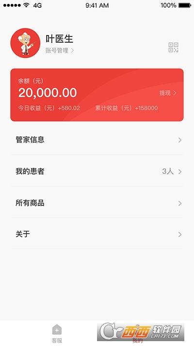 糖教授医生版app 1.0.0安卓版