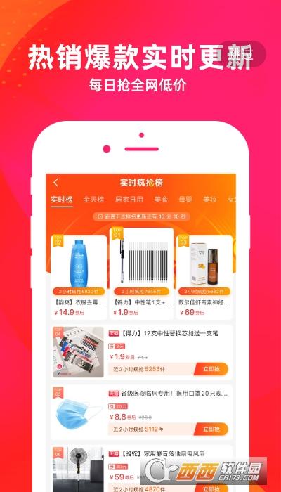 鸿雀联盟app 3.8.1安卓版