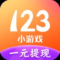 123小游戏盒子v2.0.2 安卓版
