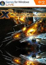 X3法纳姆的遗产(X3:Albion.Prelude)免安装