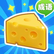 收集奶酪红包版1.0官方版