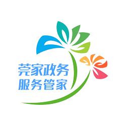 莞家政务app最新版1.0.26安卓版