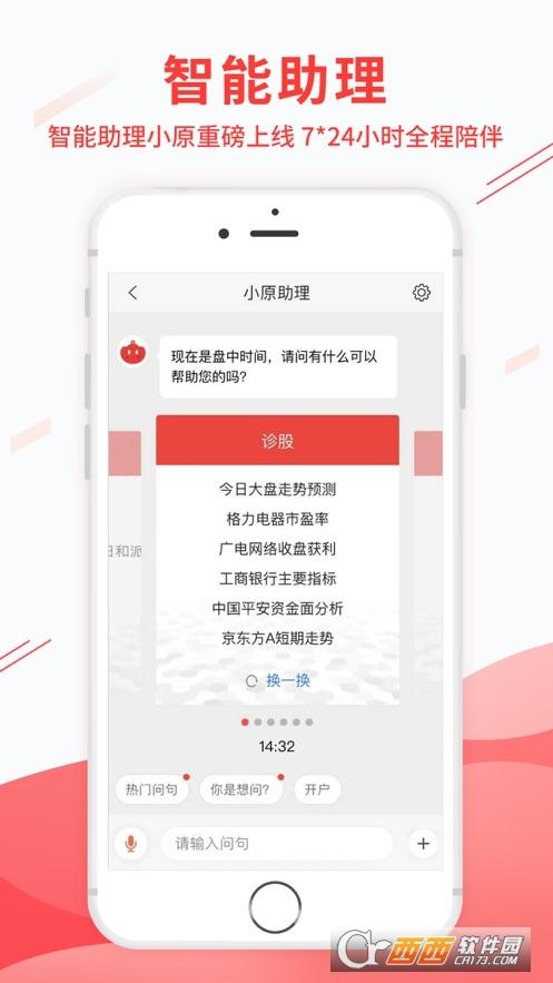 中原证券财升宝ios版 V4.1.4 官方版