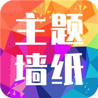 主题墙纸大全appv1.0.0安卓版