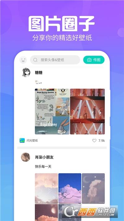 主题墙纸大全app v1.0.0安卓版