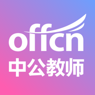 中公教师app