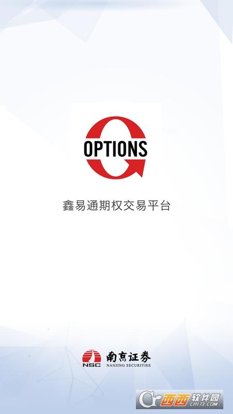 南京证券鑫易通期权交易平台 V5.3.60.0 最新版
