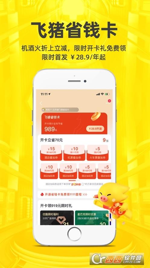 飞猪旅行app苹果版
